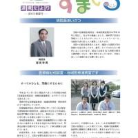 thumbnail of 2013春夏号