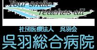 呉羽総合病院:いわき市 社団医療法人 呉羽会