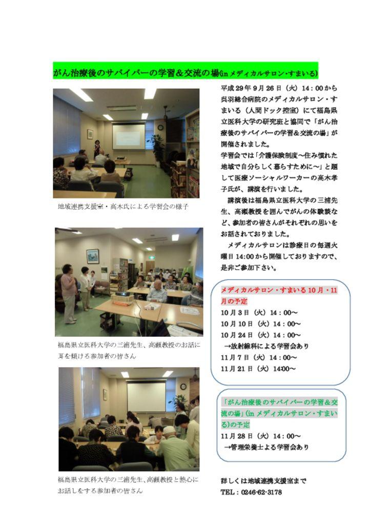 thumbnail of めでぃかる勉強会H29.9.26