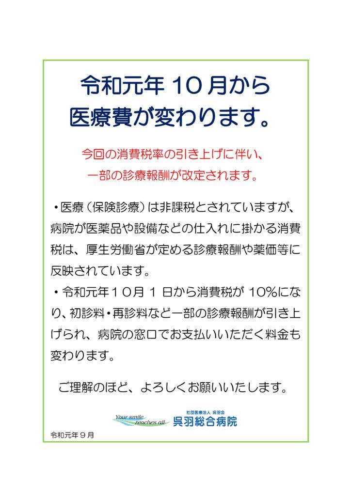 thumbnail of 1消費税10%掲示(病院)