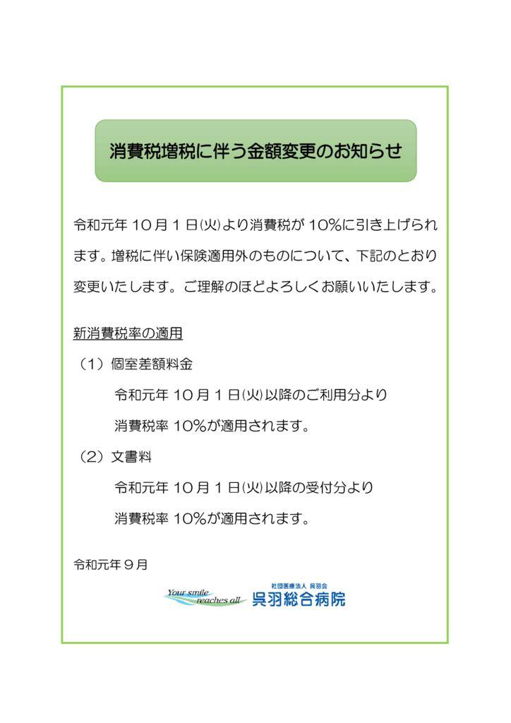 thumbnail of 10%消費税自費