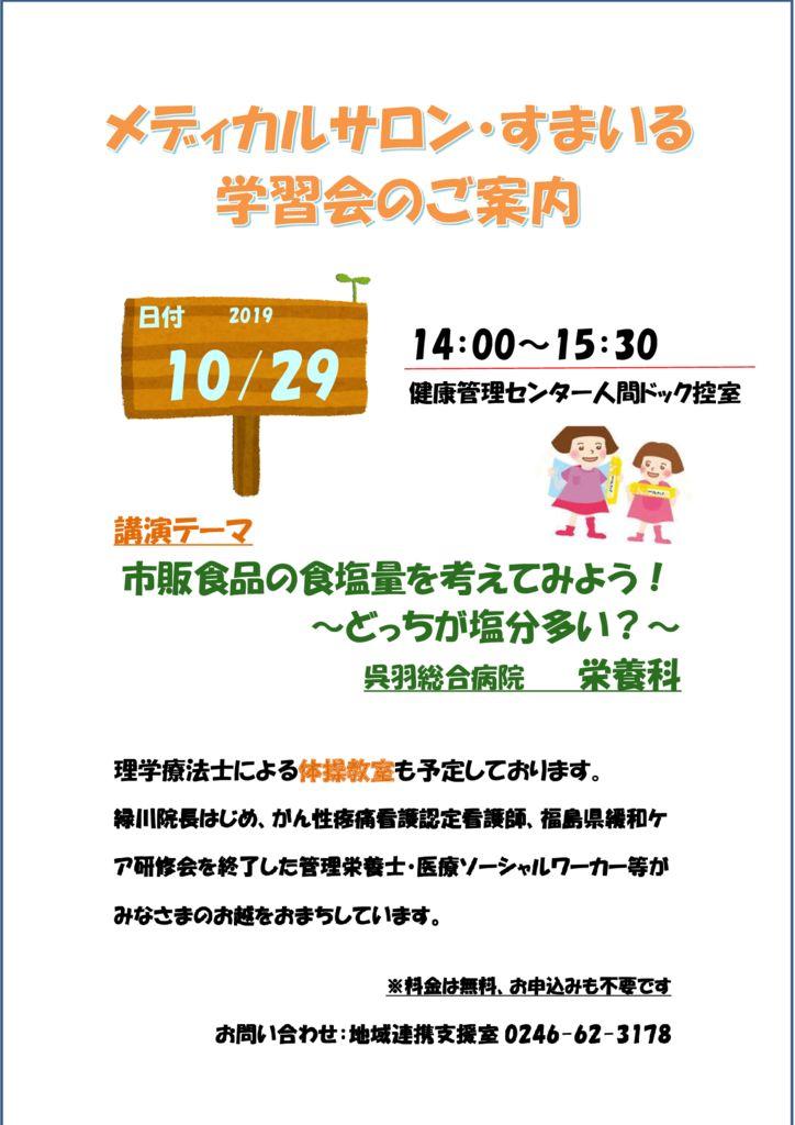 thumbnail of 勉強会 栄養科2019.10.29パターン2