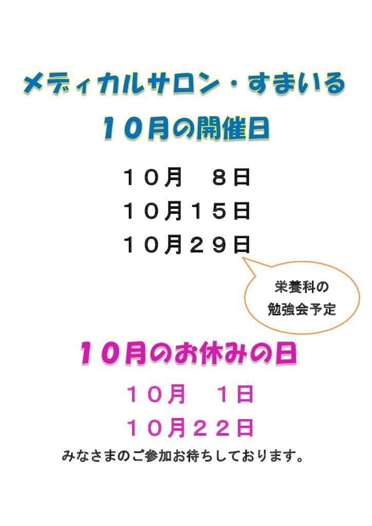 thumbnail of メディカルサロン開催日ポスター2019.10