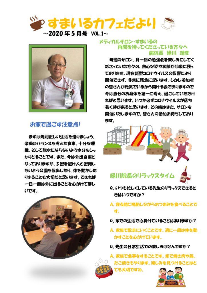 thumbnail of お便りメディカルサロン・すまいる2020.5