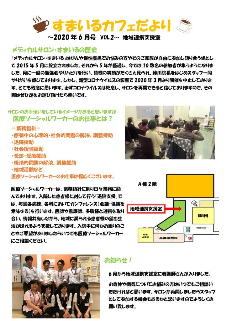 thumbnail of お便りメディカルサロン・すまいる6月