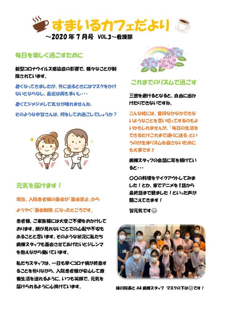 thumbnail of お便りメディカルサロン・すまいる2020.7