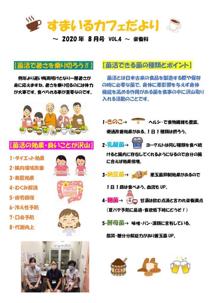 thumbnail of お便りメディカルサロン・すまいる2020.8