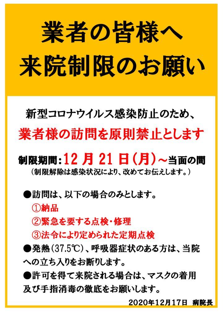 thumbnail of 20201216業者訪問制限ポスター