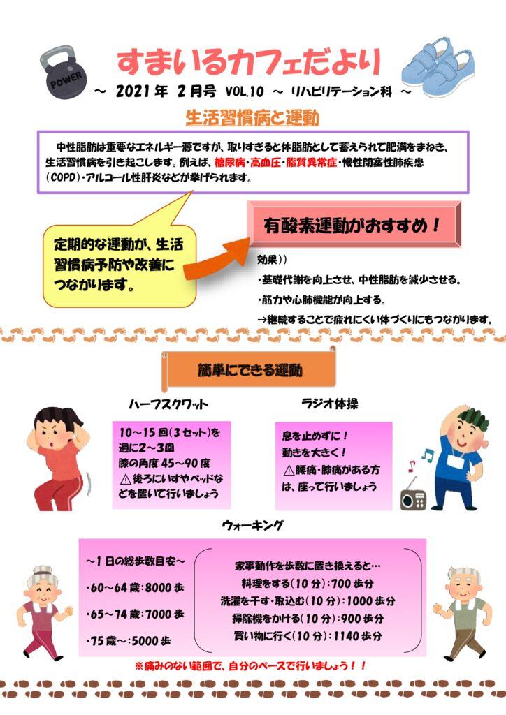 thumbnail of お便りメディカルサロン・すまいる(2021年2月 リハビリ)