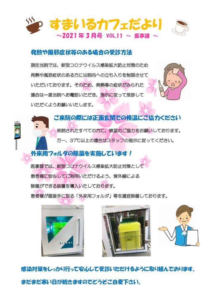 thumbnail of お便りメディカルサロン・すまいる202103