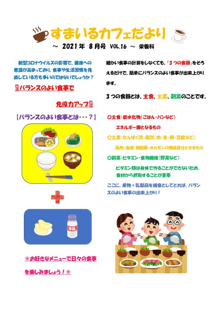 thumbnail of お便りメディカルサロン・すまいる(2021.8)栄養科