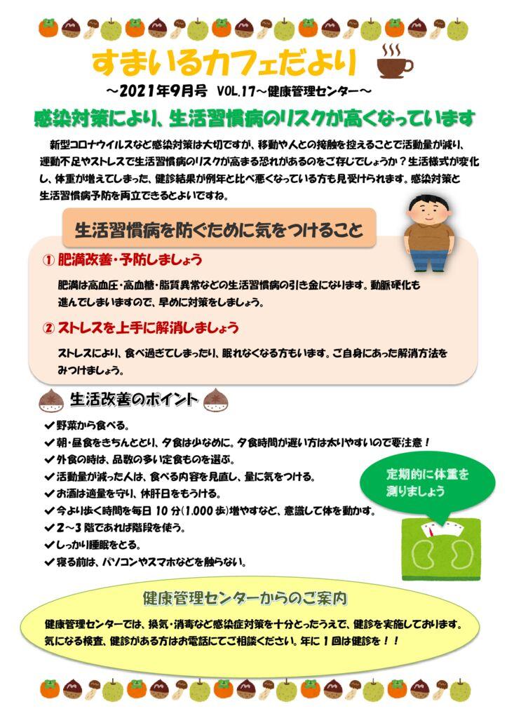 thumbnail of お便りメディカルサロン・すまいる(2021.9)健康管理センター