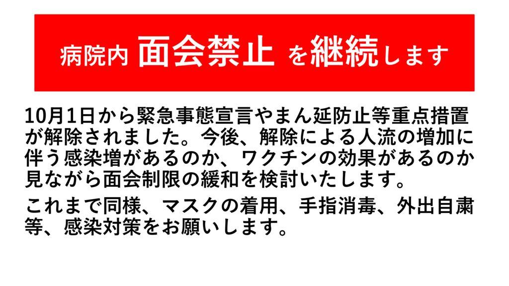 thumbnail of 面会禁止継続のお知らせ