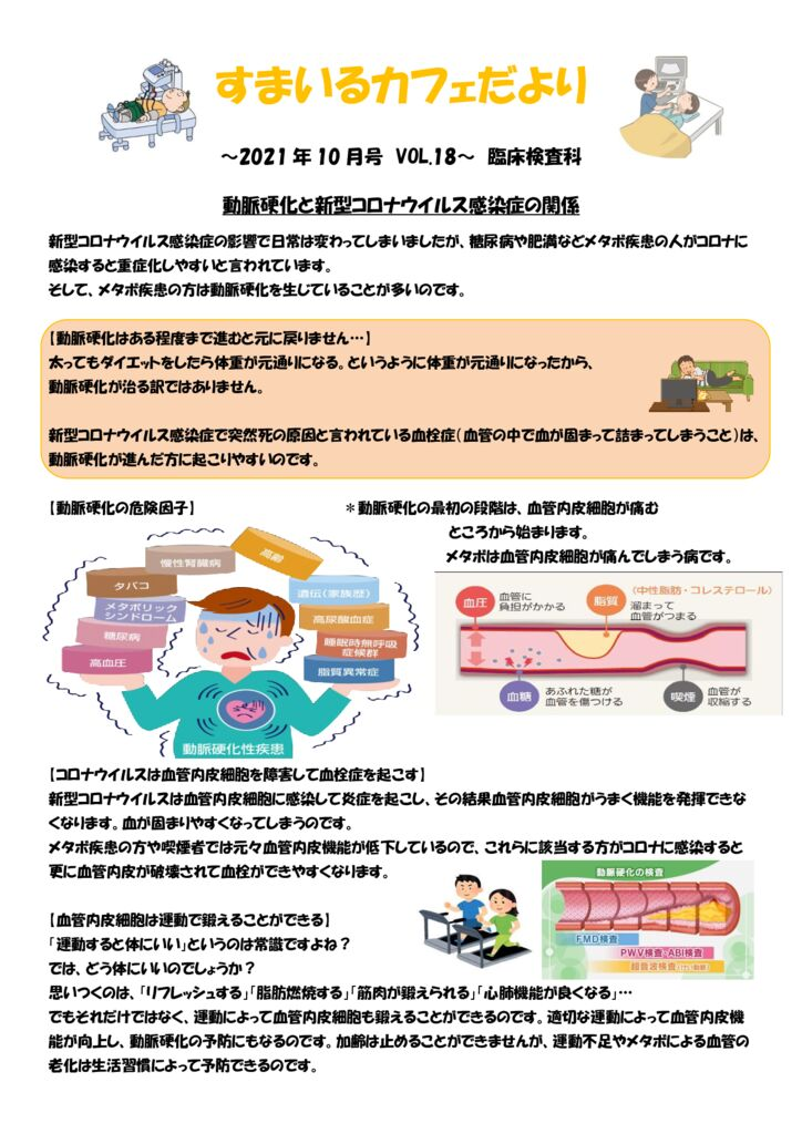thumbnail of お便りメディカルサロン・すまいる(2021.10)検査科
